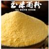 拍3送1玉米面粉500g纯玉米粉玉米面棒子面苞米苞谷面饼子窝头原料